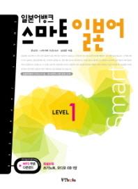 스마트 일본어 Level. 1