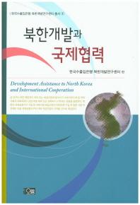 북한개발과 국제협력