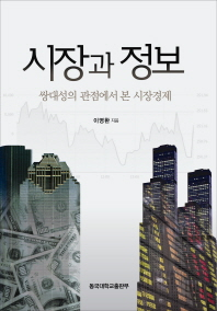 시장과 정보