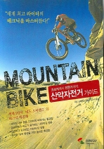 초보에서 전문가까지 산악자전거 가이드