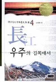 장강 우주의 길목에서(시가있는 중국역사산책 4)
