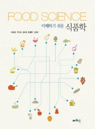이해하기 쉬운 식품학