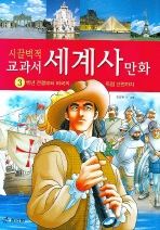시끌벅적 교과서 세계사 만화. 3