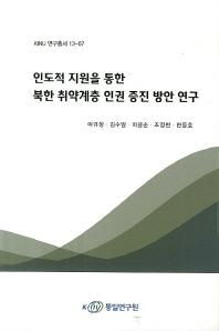 인도적 지원을 통한 북한 취약계층 인권 증진 방안 연구