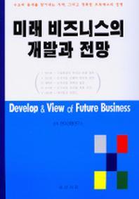 미래 비즈니스의 개발과 전망