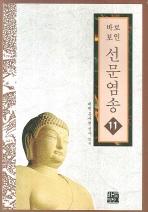 바로보인 선문염송. 11