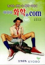따따따 화학닷컴(놀라운 생활 속 화학이야기)