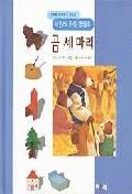 곰세마리(종이접기시리즈 1)