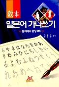 일본어 가나쓰기(교본)