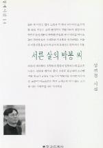 서른살의 박봉 씨(경계시선 14)