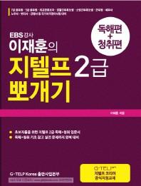 EBS강사 이재훈의 지텔프 G-TELP 2급 뽀개기: 독해편+청취편
