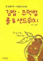 김밥 주먹밥 롤 샌드위치