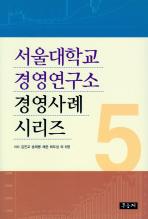 서울대학교 경영연구소 경영사례 시리즈. 5