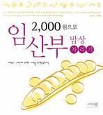 2000원으로 임산부 밥상 차리기