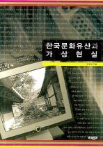 한국문화유산과 가상현실
