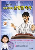 만화로 보는 나의 아버지 손양원 목사. 2
