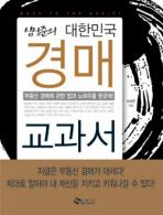 심상준의 대한민국 경매 교과서