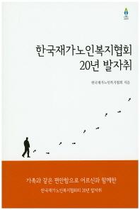 한국재가노인복지협회 20년 발자취