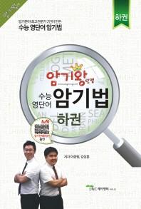 암기왕 닷컴 수능 영단어 암기법(하)
