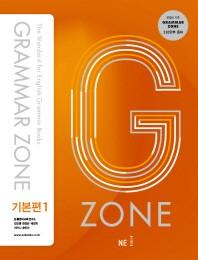 G-ZONE(지존) Grammar Zone(그래머존) 기본편. 1