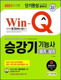 Win-Q 승강기기능사 필기+실기 단기완성(2021)