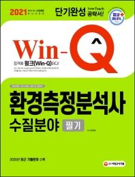 Win-Q 환경측정분석사 수질분야 필기 단기완성(2021)