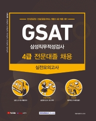 GSAT 삼성직무적성검사 4급 전문대졸 채용 실전모의고사(2021)