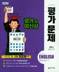 고등 영어 평가문제 1학기(김태영)