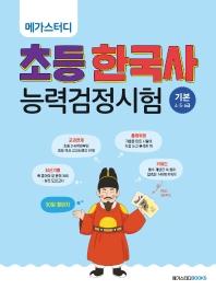 메가스터디 초등 한국사능력검정시험 기본(4.5.6급)
