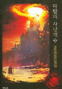 마탑의 사냥개. 2