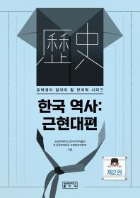 한국 역사: 근현대편