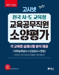 고시넷 전국 시·도교육청 교육공무직원 소양평가(2021)