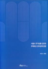 서울시 주거상황 감안한 주택재고 관리정책 방향