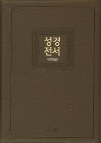 성경전서(72EHB)(대)(다크브라운)(지퍼)(개혁한글판)