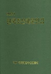 한국조선해운연감(2021)