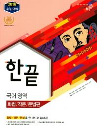 한끝 고등 국어영역 화법/작문/문법편(2018 수능대비)