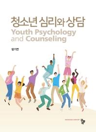 청소년 심리와 상담
