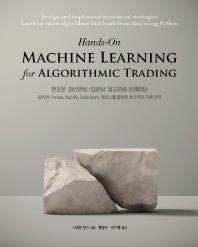 핸즈온 머신러닝 딥러닝 알고리즘 트레이딩