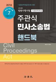 주관식 민사소송법 핸드북(2018)