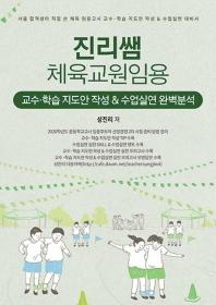 진리쌤 체육교원임용 교수·학습 지도안 작성 & 수업실연 완벽분석