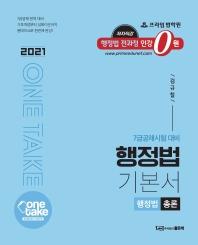 One Take 행정법 기본서(행정법/총론)(2021)