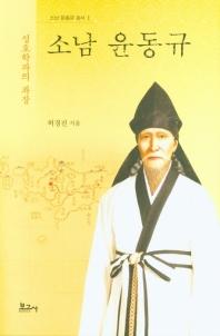 소남 윤동규