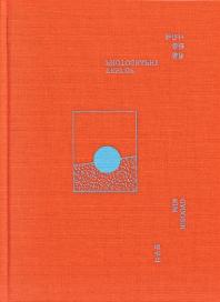 사진에 관한 실험(orange cover)