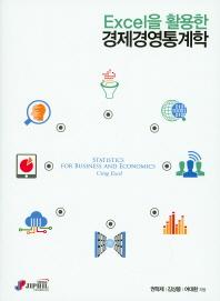 Excel을 활용한 경제경영통계학
