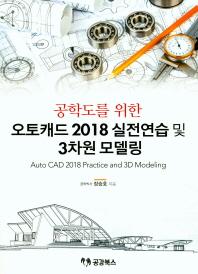 공학도를 위한 오토캐드 2018 실전연습 및 3차원 모델링