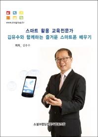 스마트 활용 교육전문가 김유수와 함께하는 즐거운 스마트폰 배우기