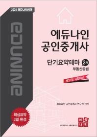 에듀나인 부동산공법 단기요약테마(공인중개사 2차)(2020)