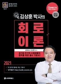 김상훈 박사의 회로이론(2021)
