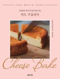 간단하게 섞어 굽기만 하면 되는 치즈 구움과자
