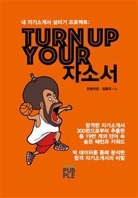 Turn Up Your 자소서